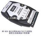 HY-826 RS232转RS485/422工业级加强型光电隔离接口转换器(工业导轨安装,亚旦模块)
