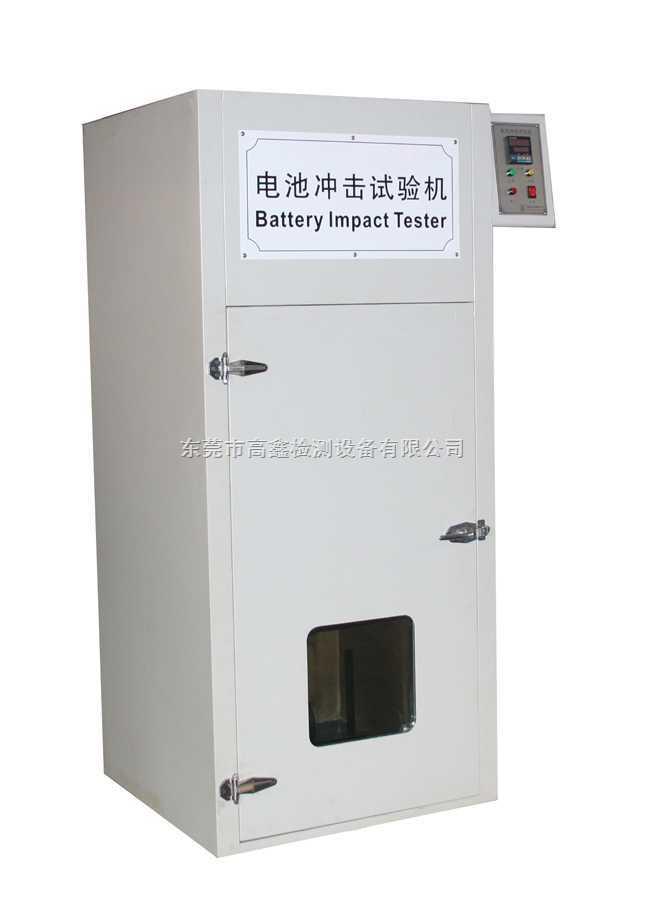 GX-5066-电池重物冲击试验机