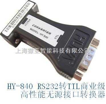 RS232转TTL工业级高性能无源接口转换器