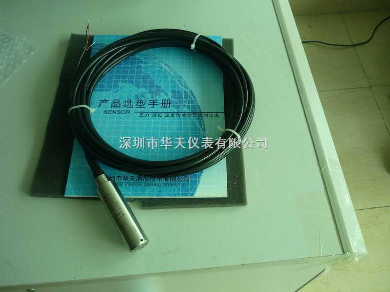 一体化液位变送器 智能液位变送器