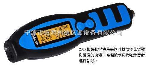 CMAS100-SL-SKF测振笔CMAS100-SL SKF便携式检测仪CMAS100-SL