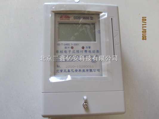 北京单相IC卡电表