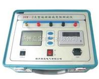 DWR-II地网接地电阻测试仪