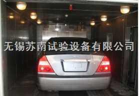 汽车环境试验仓
