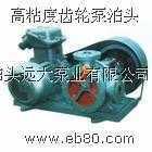 NCB系列高粘度齿轮泵
