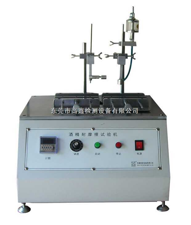 GX-5029-C-酒精摩擦脱色试验机