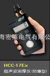 超声波测厚仪/HCC-17/