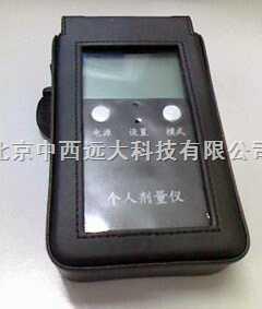 个人剂量仪/便携式辐射监测仪/γ及X射线计量仪  h13/4
