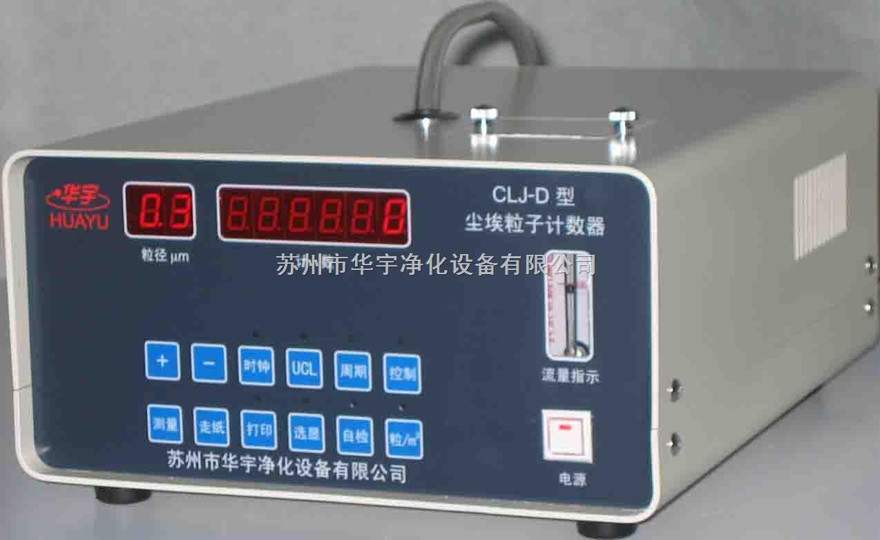 白光尘埃粒子计数器(LED显示)