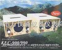 KEC-990负离子测试仪|负离子发生器测试仪