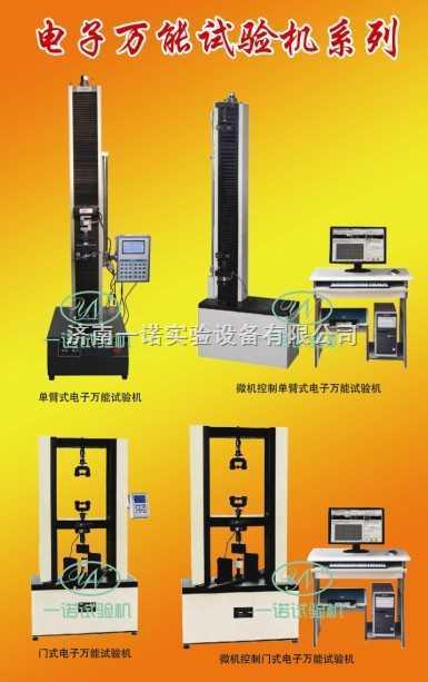 門式液晶數顯電子萬能材料試驗機