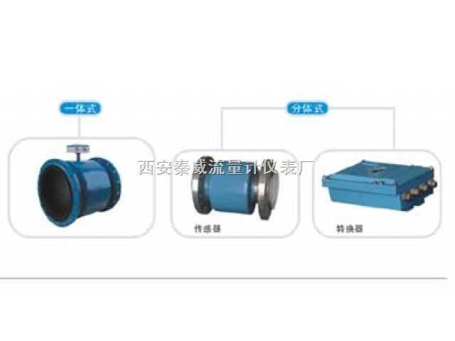 SBLC-38-電磁流量計|SBLC-38插入式電磁流量計 西安流量計