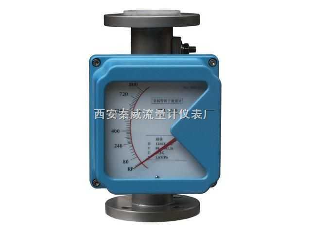 LZ-金屬管浮子流量計,LZ系列金屬管浮子流量計 西安流量計