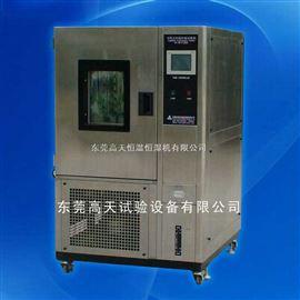 GT-TH-S-150Z温湿度交变试验箱