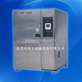 GT-TC-64Z冷热冲击试验箱