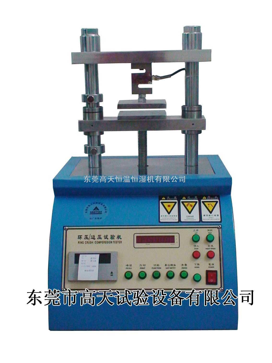 环压(边压)强度试验机/环压机/环压强度机