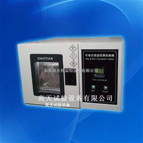 GT-TH-S-64ZS桌上型温恒湿箱/单恒点式恒温恒湿试验箱/恒温恒湿试验箱