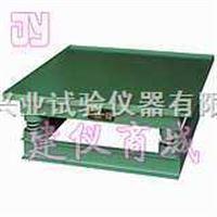 1平方米混凝土振动台,混凝土震动台(沧州兴业试验仪器有限公司)