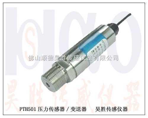 PTH-压力传感器,压力变送器