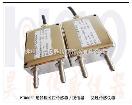 PTH-真空传感器,真空泵压力传感器
