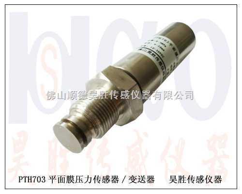 真空传感器,水泥砖机测控仪传感器,真空机组检测压力传感器