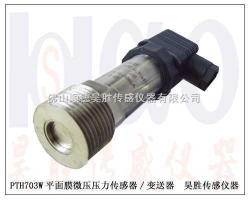 医用负压真空系统压力传感器,真空压缩袋传感器