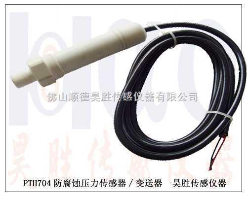真空球阀测量仪器用传感器,真空包装机械压力传感器