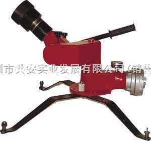 消防水炮、流量可调喷水/喷雾消防水炮