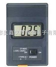 CT902C/TM902C热电偶温度计/k型探头试数显温度计