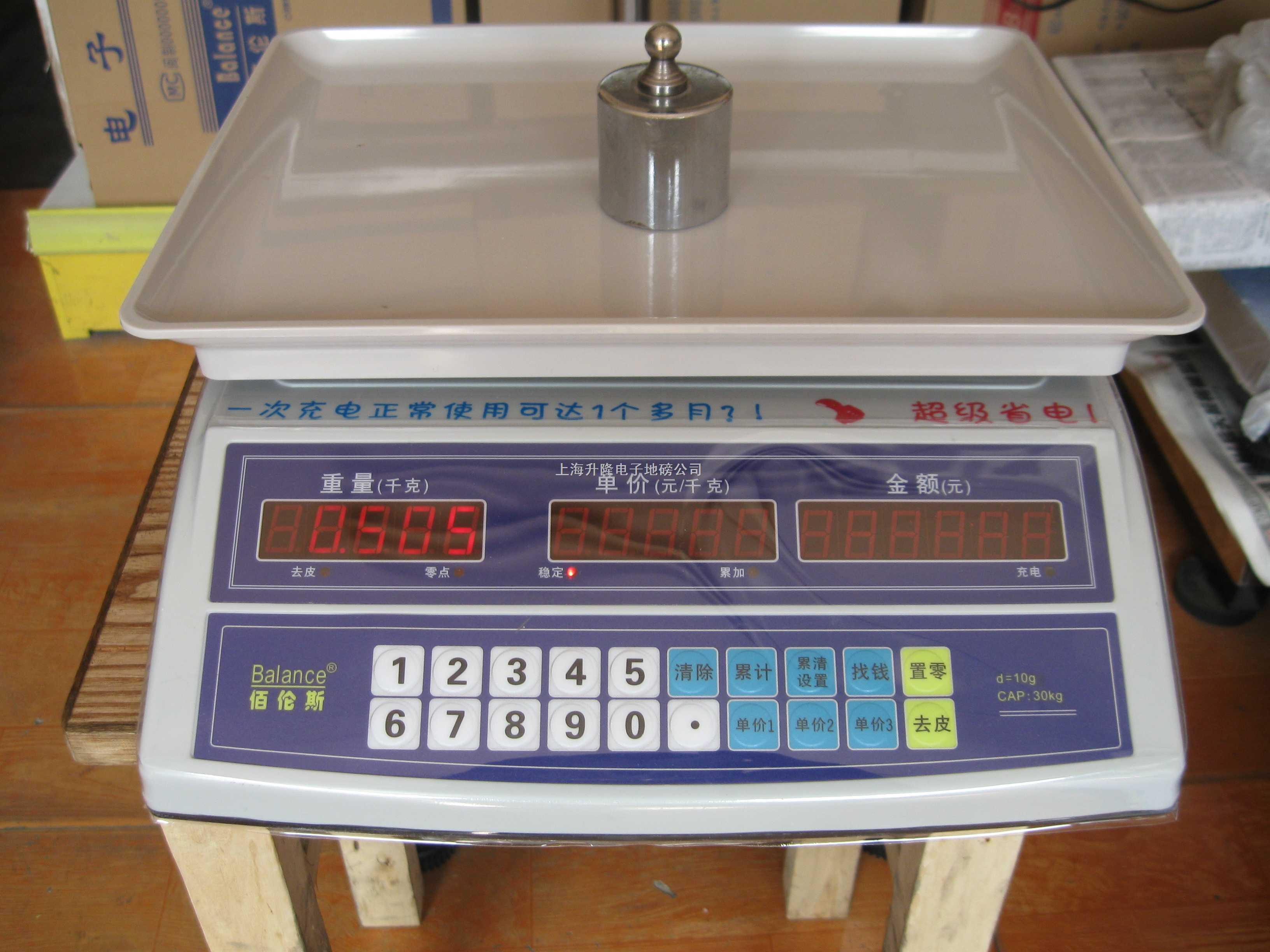 BPS-XR-3,BPS-X-3电子秤