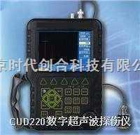 CUD220数字式超声波探伤仪(增强型)