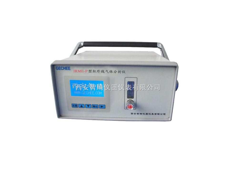 西安智琦仪器仪表有限公司 IRME-P型红外线气体分析仪