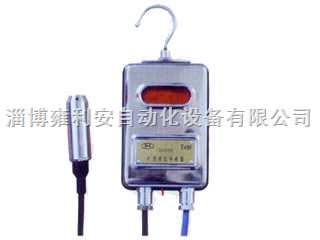 GUY10礦用液位傳感器