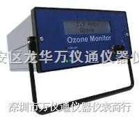 M106-臭氧分析儀|紫外臭氧分析儀