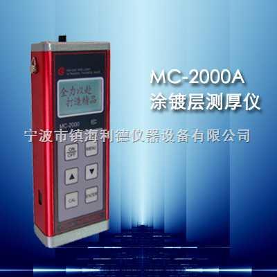 MC-2000A型涂层测厚仪