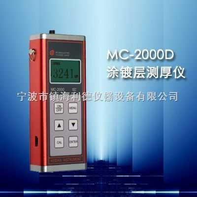MC-2000D型涂层测厚仪