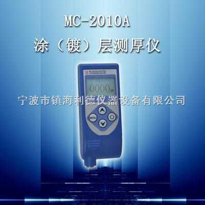 MC-2010A型涂层测厚仪