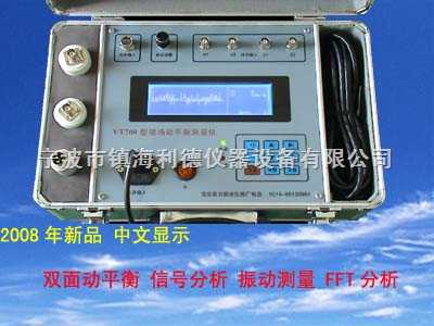现场动平衡测量仪LD700