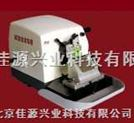 輪轉式切片機,動物切片機,石蠟切片機,北京KD-2258輪轉式切片機,