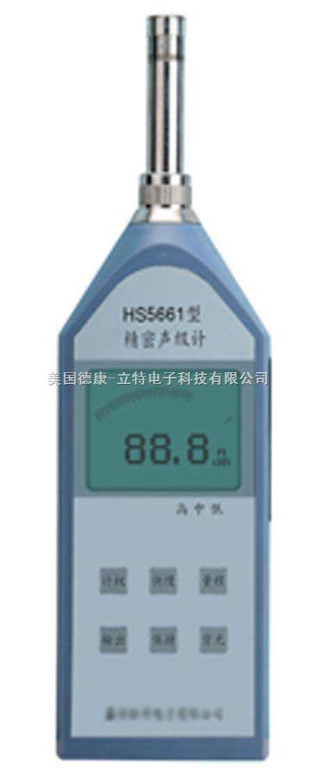 精密聲級計HS5661/