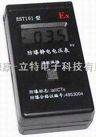 防爆型静电测试仪EST101-防爆型静电测试仪EST101