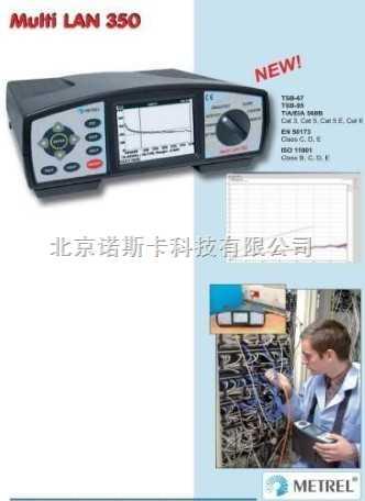 六类电缆分析仪MI2016