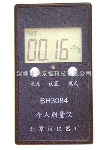 BH3084核辐射检测仪/核辐射测量仪