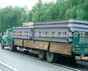SCS-舟山60T電子汽車衡