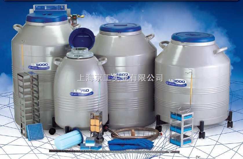 LS750/3000/4800液氮罐