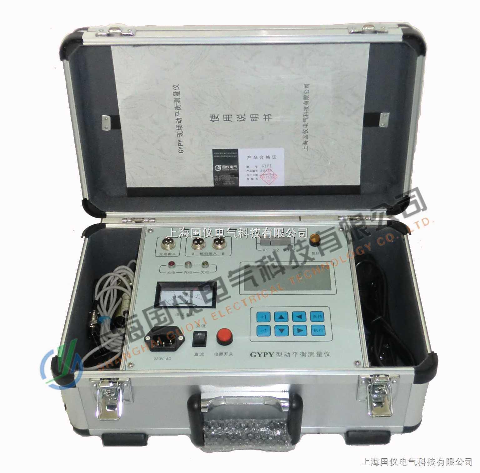 国仪动平衡测试仪