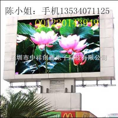 湖州LED大屏幕批发 湖州LED电子显示屏供应商-陈剑玲