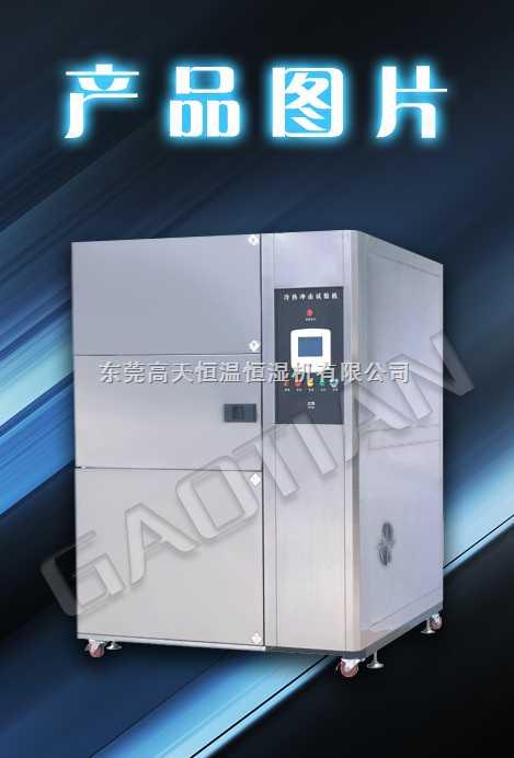 水冷式小型冷热冲击试验箱优势
