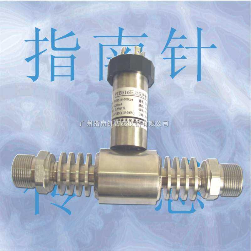 液体差压传感器,液体差压变送器,高温液体差压传感器/变送器