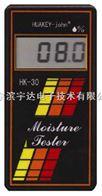 HK-30『泥坯水分測定儀』『泥坯水分儀價格』『泥坯水分儀原理』『泥坯水分儀廠家』